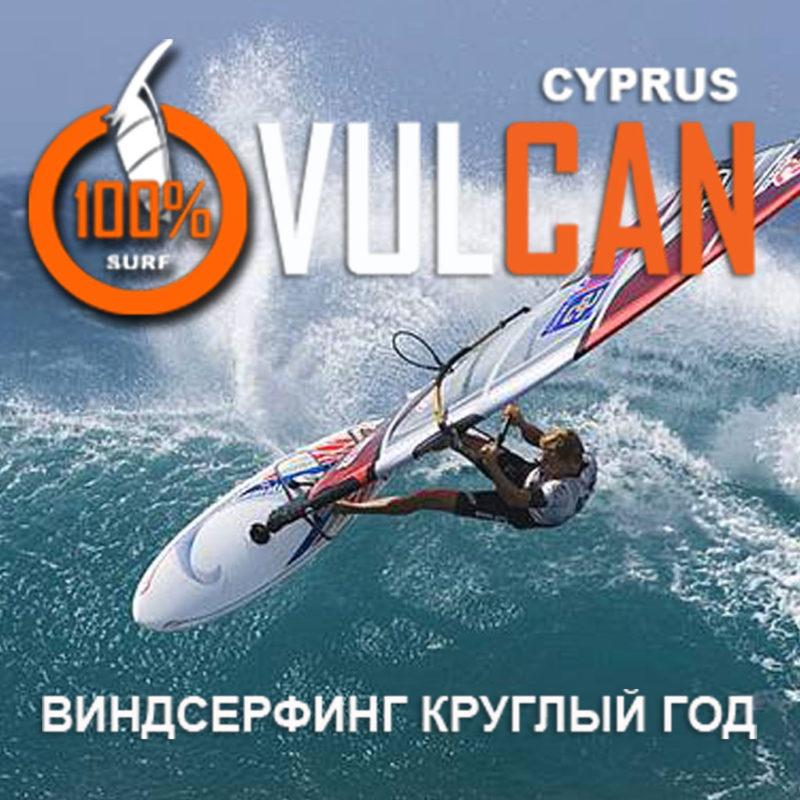windsurfincyprus